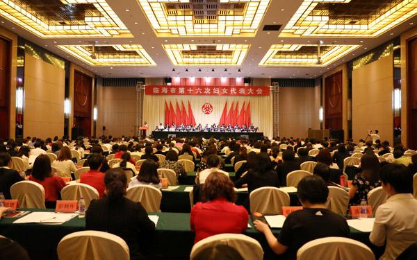 市第十六次妇女代表大会开幕