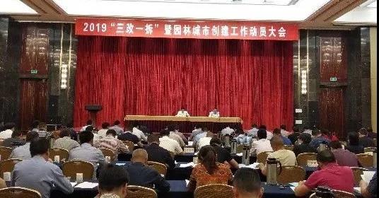 """我市召开2019年""""三改一拆""""暨园林城市创建工作动员大会"""