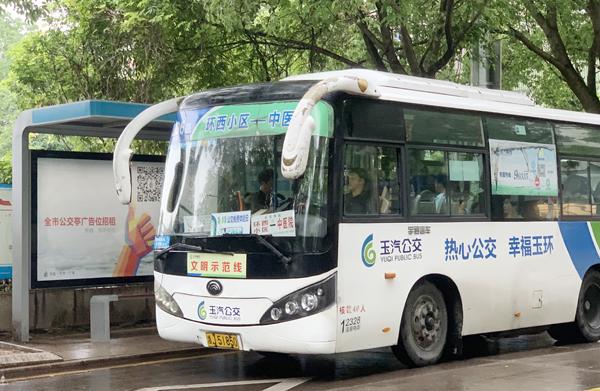 城市公交免费体验日 超1.2万人次绿色出行