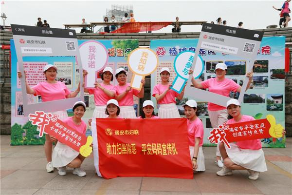 巾帼心向党礼赞新中国 瑞安第四届家庭文化节启动