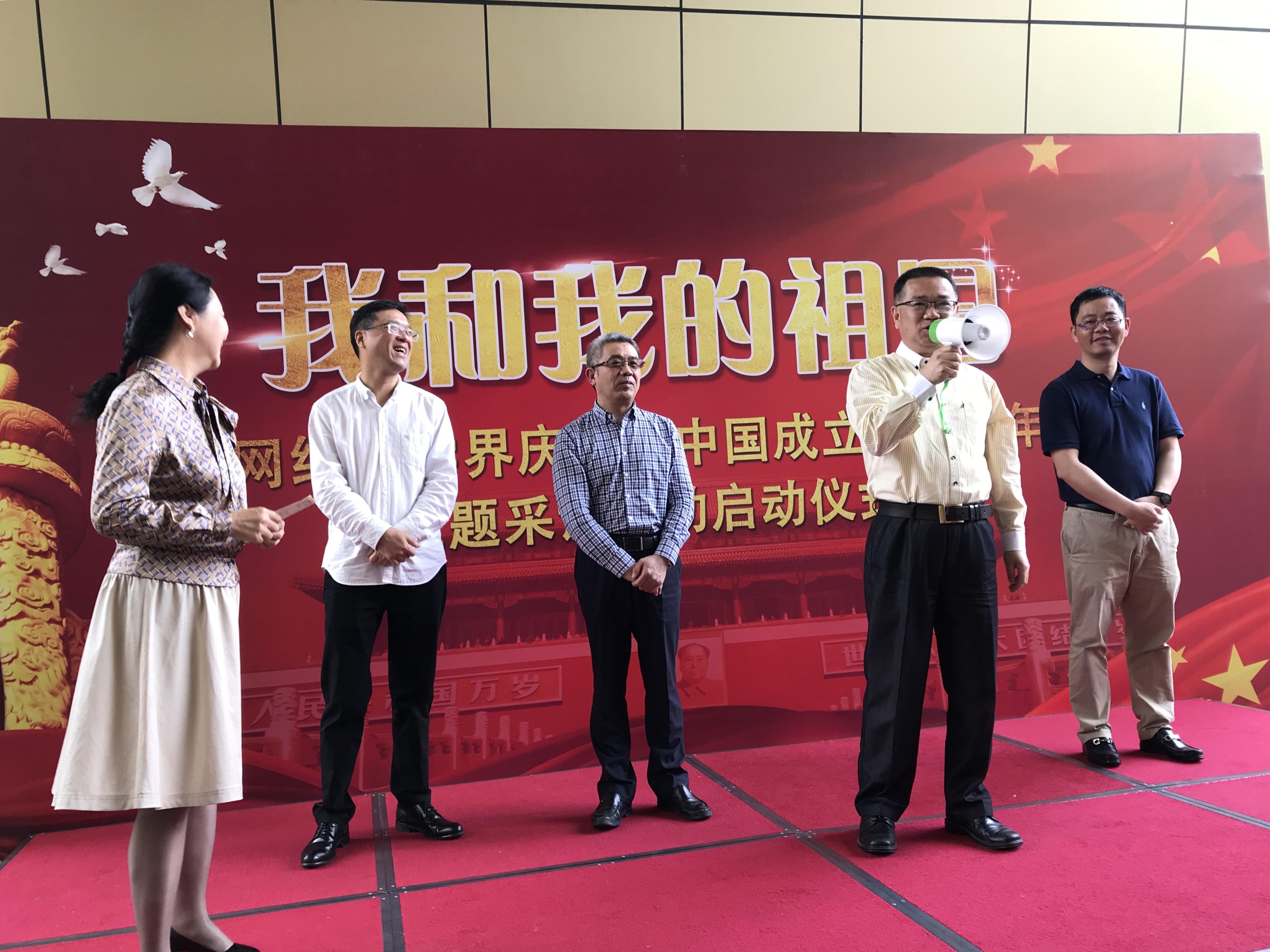 """""""我的祖国""""——网络文学界庆祝新中国成立70周年<br>系列采访活动第一站在浙江启动"""