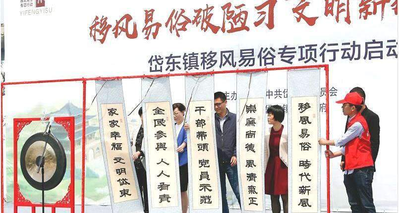岱山县启动移风易俗厚植文明新风专项行动