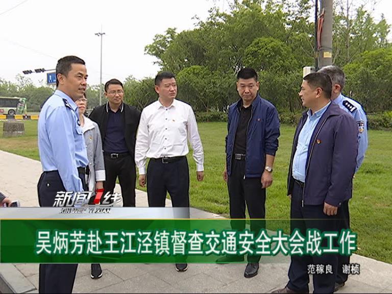 秀洲新闻(2019.5.16)