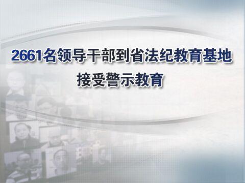 一周,2661名领导干部到省法纪教育基地接受警示教育!