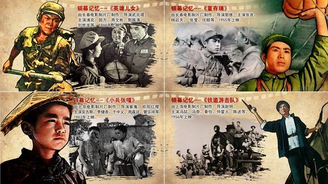 [新中国成立70周年]银幕记忆