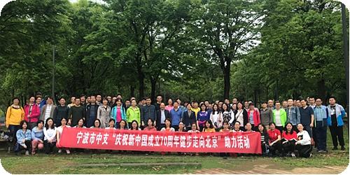"""人民银行宁波市中心支行举行""""庆祝新中国成立70周年健步走向北京""""助力活动"""