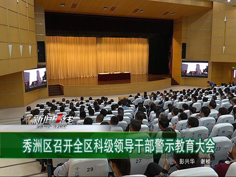 秀洲新闻(2019.5.18)