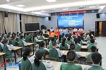 庆元三中防溺公益社会联动试点活动启动仪式举行