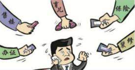 骚扰电话问题突出企业被约谈