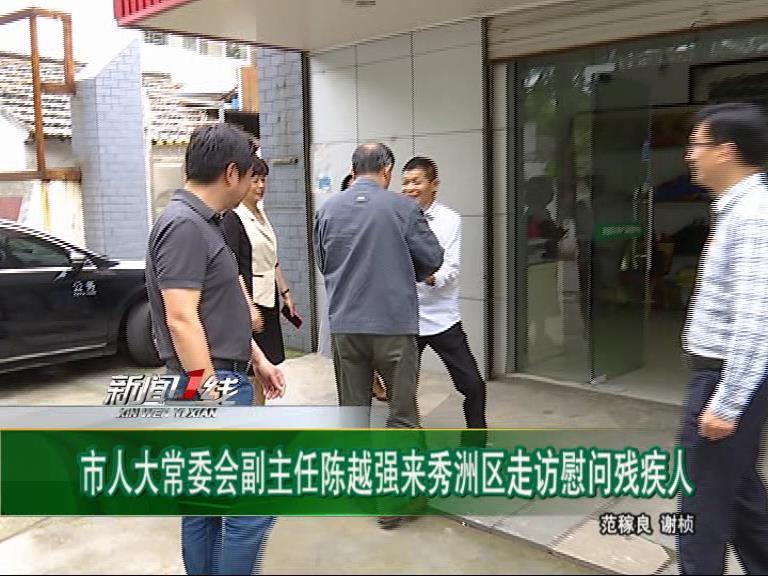 秀洲新闻(2019.5.20)