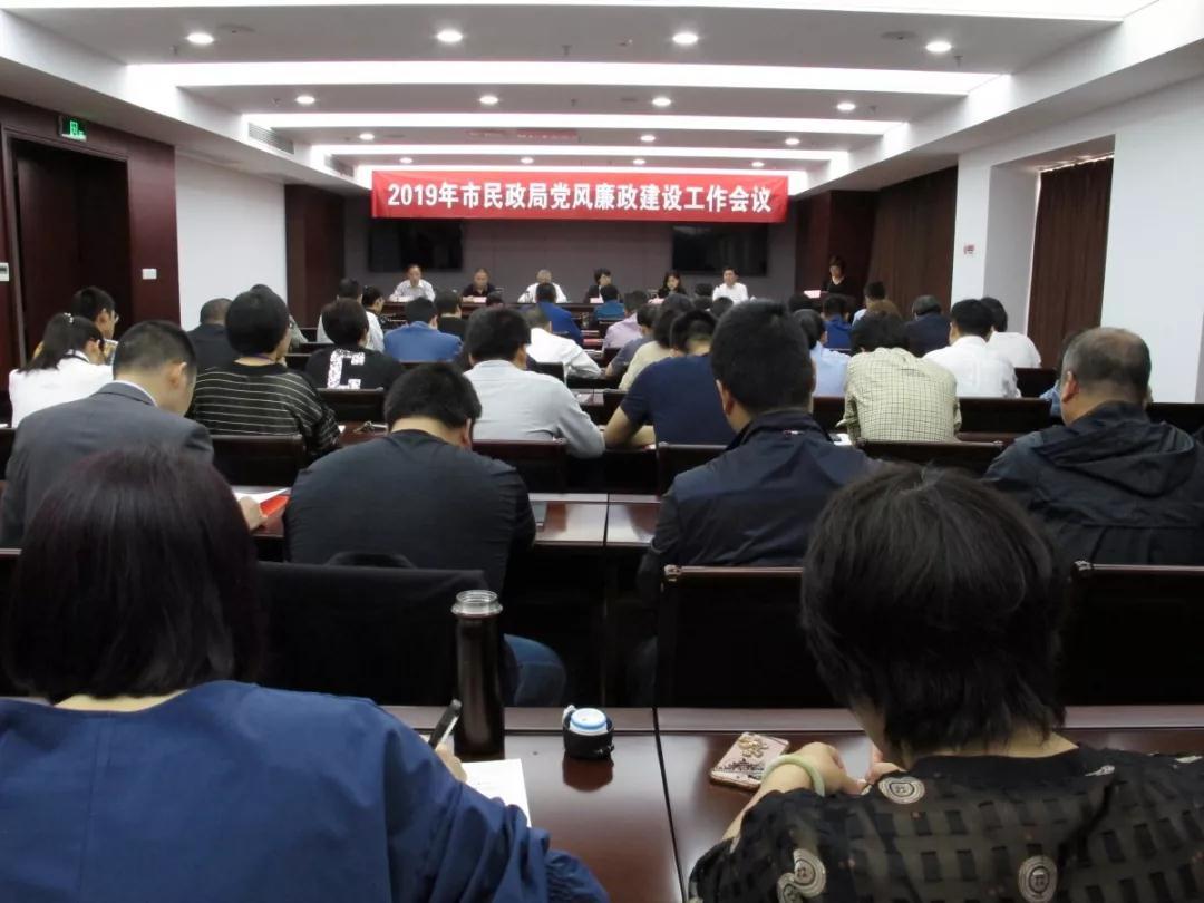 台州召开2019年度党风廉政建设工作会议