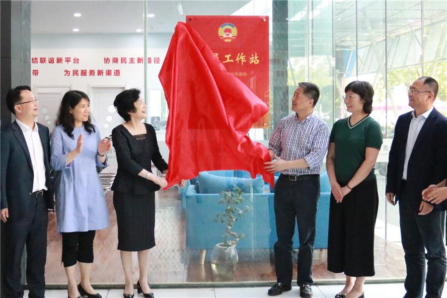 杭州市政�f民盟界�e小�M委�T工作站揭牌