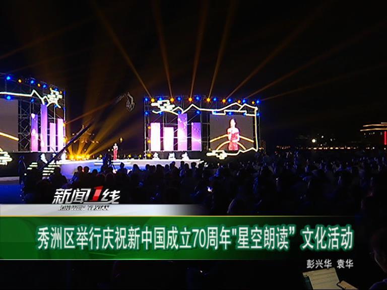 秀洲新闻(2019.5.21)