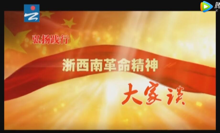 """刘定华:""""三结合""""促云和教育优质均衡发展"""