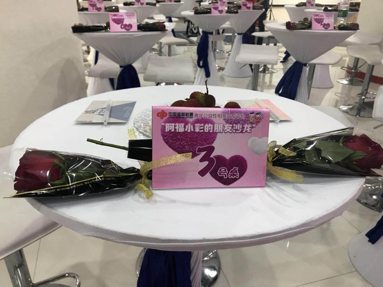 """宁波福彩举办第七季""""阿福小彩的朋友沙龙""""公益相亲会"""