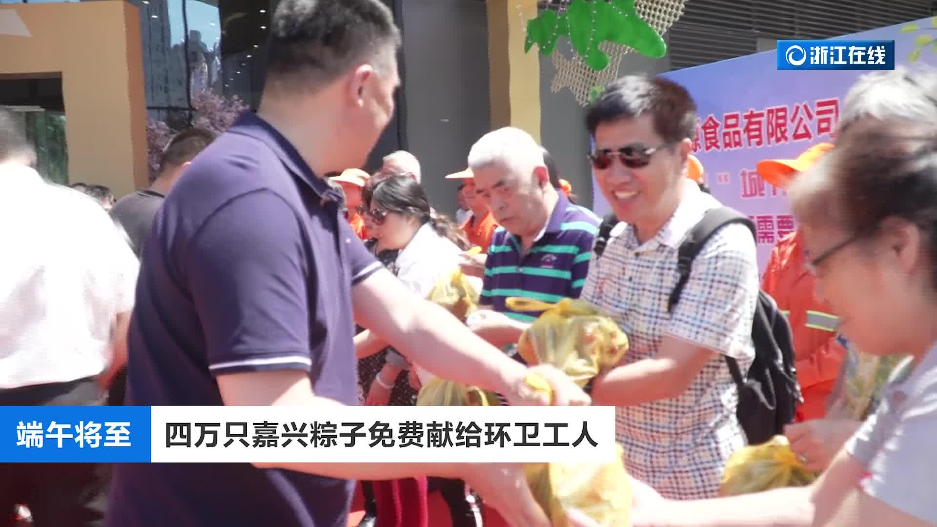 """端午将至 4万只粽子送给杭城""""城市美容师"""""""