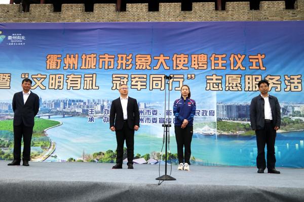羽毛球世界冠軍成為衢州形象大使 倡議市民文明有禮