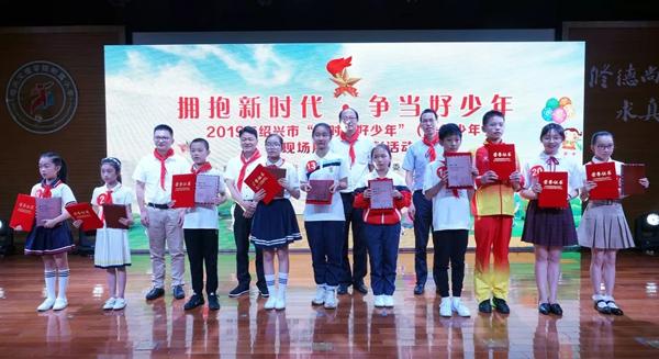 """绍兴市举办2019年""""新时代好少年""""暨美德少年表彰活动"""