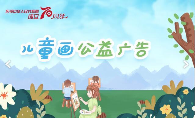 慶祝新中國成立70周年兒童畫公益廣告發布