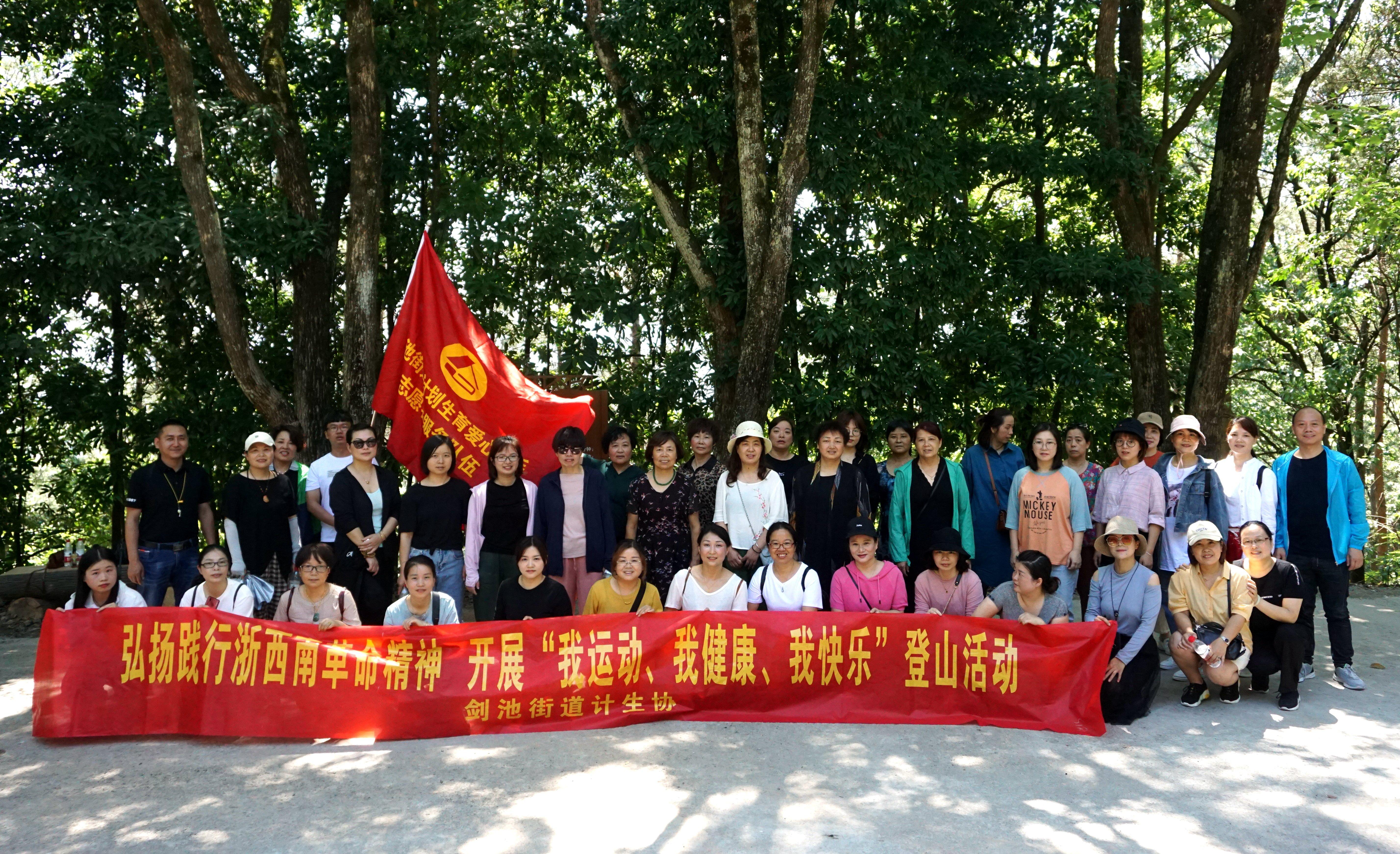 纪念中国计生协成立39周年 剑池街道开展登山活动