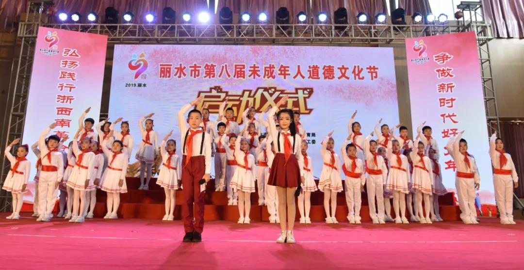 麗水市第八屆未成年人道德文化節在龍泉啟動