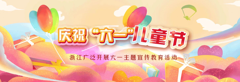 """【专题】庆祝国际""""六一""""儿童节"""
