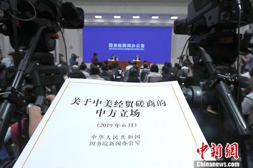 中国发布《关于中美经贸磋商的中方立场》白皮书