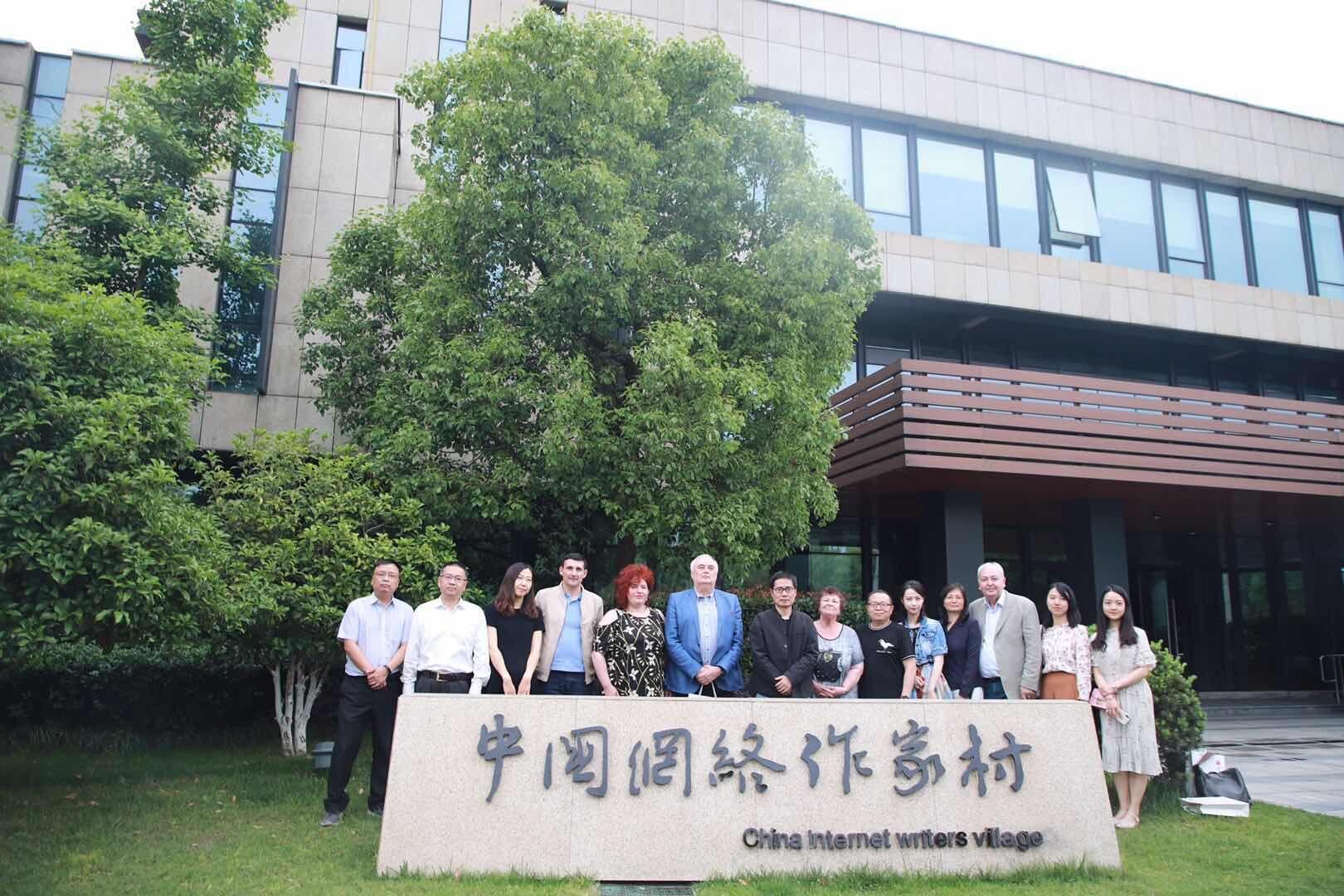 罗马尼亚作家代表团访问中国网络作家村