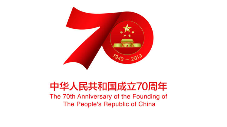 国新办发布庆祝中华人民共和国成立70周年活动标识