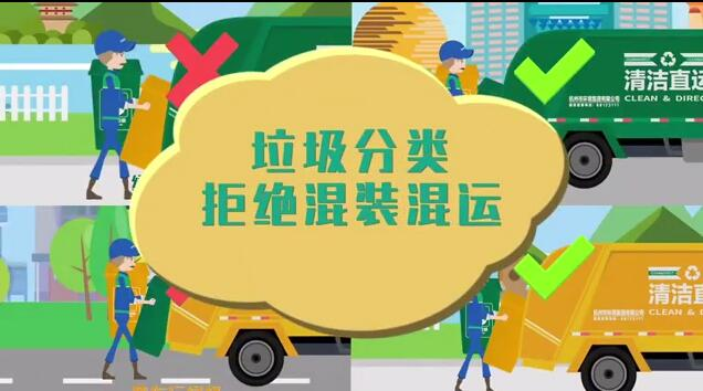 发现生活垃圾混运 杭州城管给你发红包
