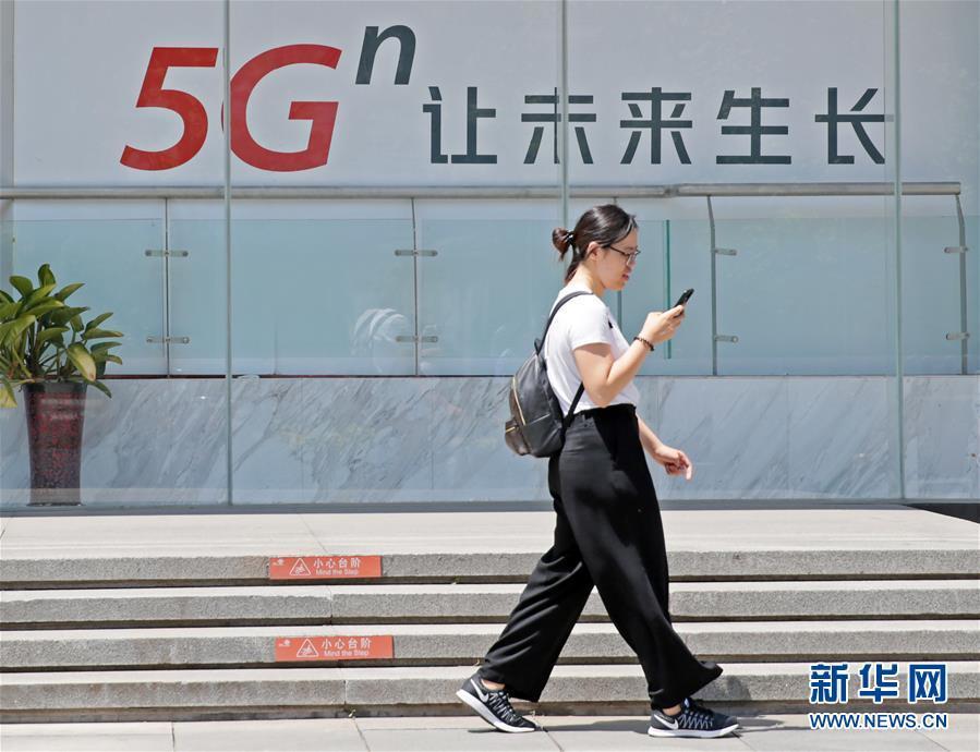 真的来了!5G商用牌照发放 将带来什么变化