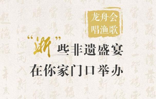 """龙舟会、唱渔歌 """"浙""""些非遗盛宴在你家门口举办"""