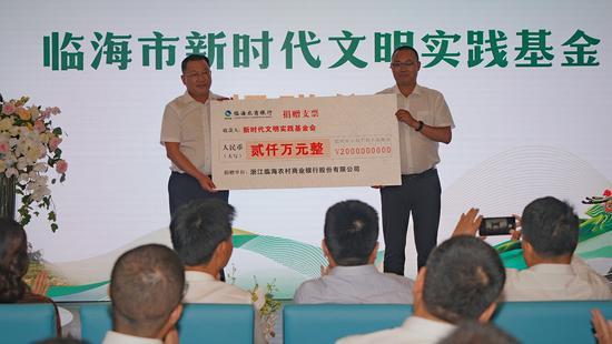 臨海成立新時代文明實踐基金會 基金額度已達2200萬