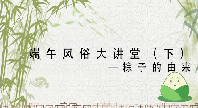 端午风俗大讲堂(下)