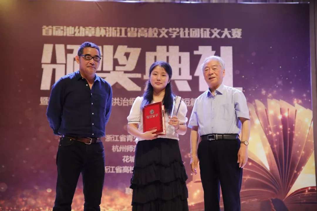 首届池幼章杯浙江省高校文学社团征文大赛颁奖典礼举行
