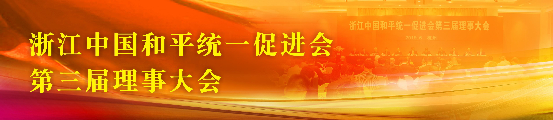 浙江中国和平统一促进会第三届理事大会召开 熊建平当选会长