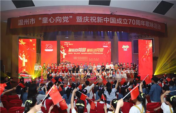 """温州市""""童心向党""""歌咏活动在龙湾隆重举行"""