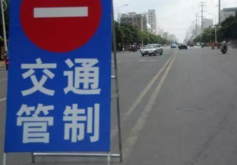 12个考场附近实行交通管制