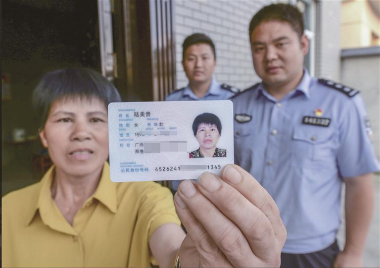 29年了 她终于拿到身份证