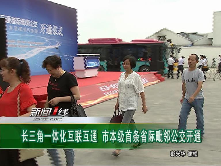 秀洲新闻(2019.6.12)