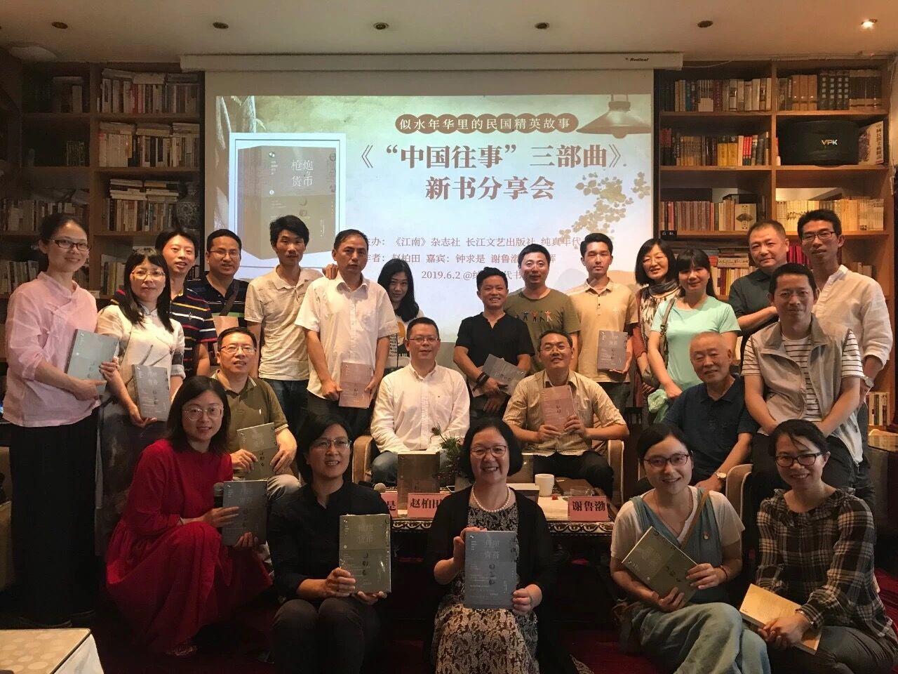 赵柏田新书分享会在杭举行