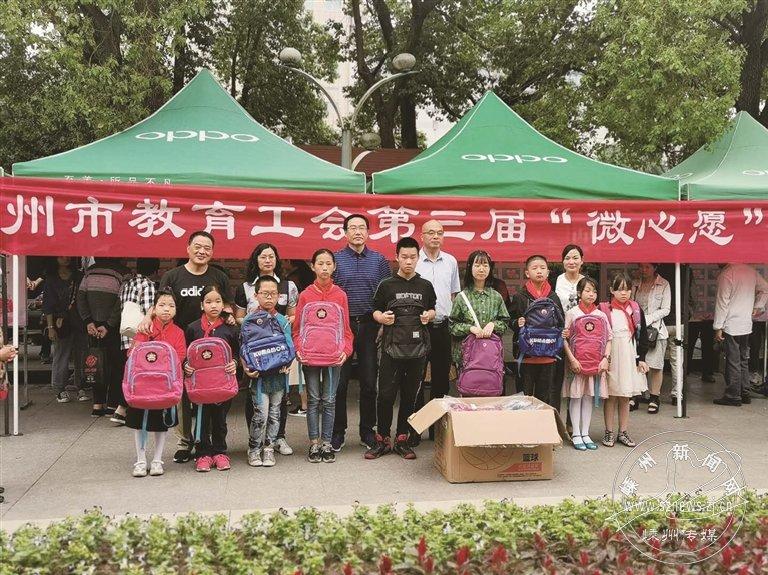 """市教育工会""""微心愿""""活动助274名贫困孩子圆梦"""