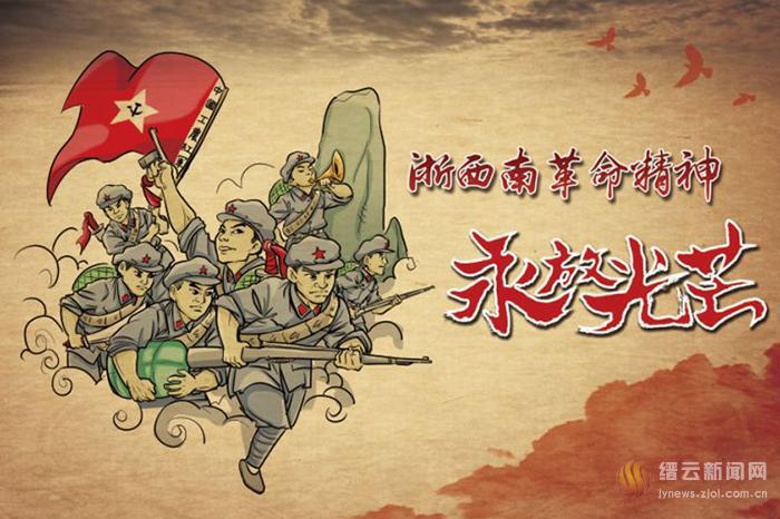 """以漫画形式宣传""""浙西南革命精神"""""""