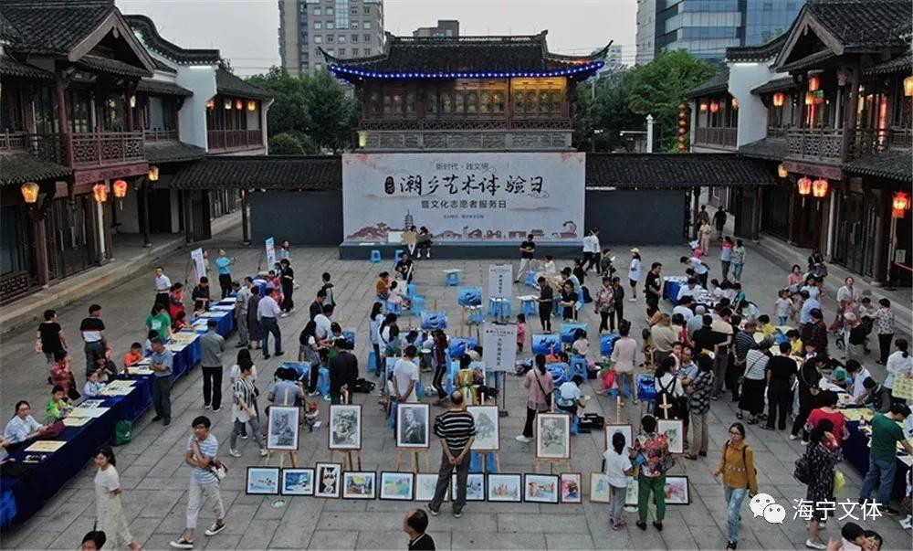 海寧舉行潮鄉藝術體驗日暨文化志愿者服務日活動