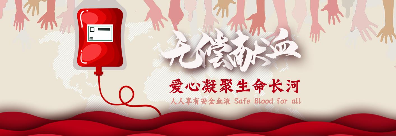 【专题】无偿献血·爱心凝聚生命长河