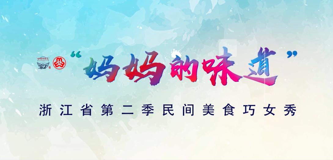 """""""媽媽的味道『香江省第二季民間美食巧女秀宣傳片"""