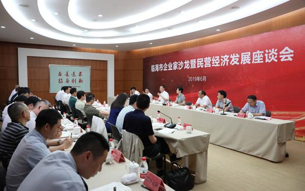 市企业家沙龙暨民营经济发展座谈会召开