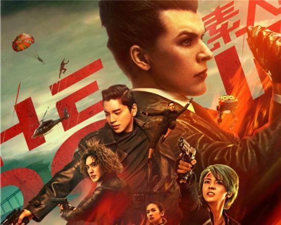 《素人特工》发布全新海报 7月12日启程