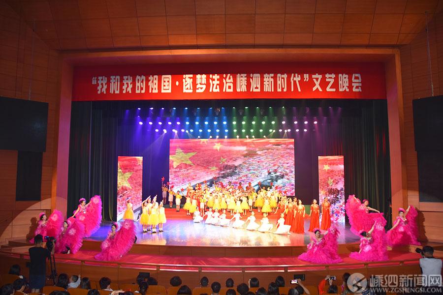 """【图文】我县举办""""我和我的祖国 逐梦法治新时代""""文艺晚会"""