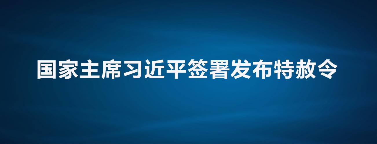 专题丨习近平签署发布特赦令